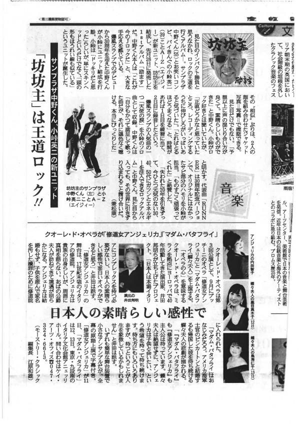 20150912_13_井田邦明氏産経新聞記事