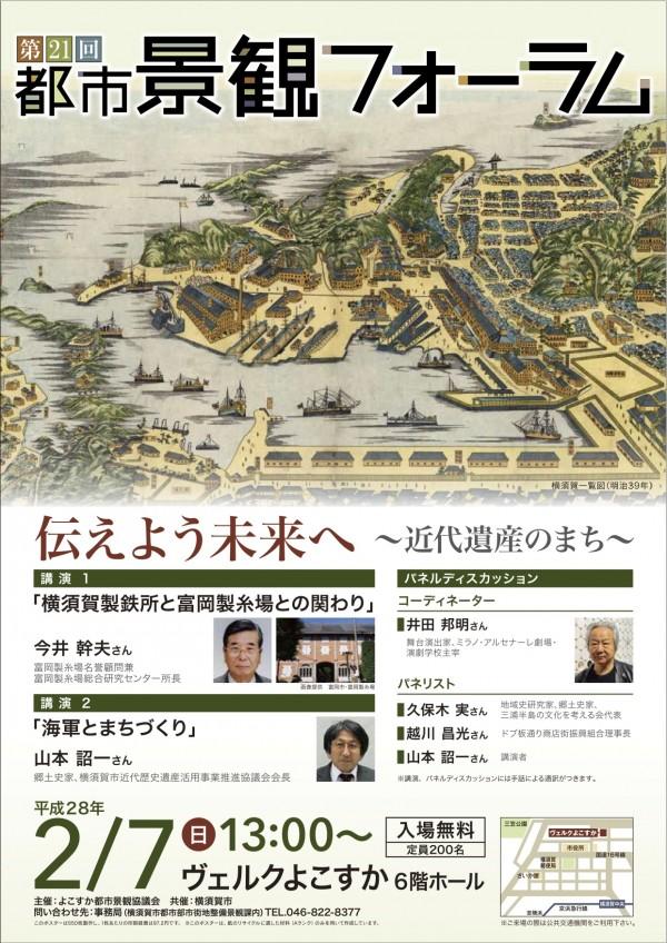05_資料②第21回都市景観フォーラムポスター・ちらし