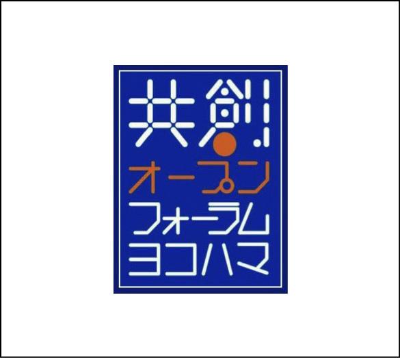 共創オープンフォーラムヨコハマ