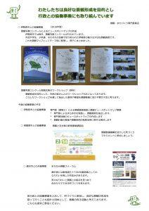 景観パネル整備機構3
