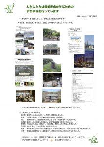景観パネル整備機構2